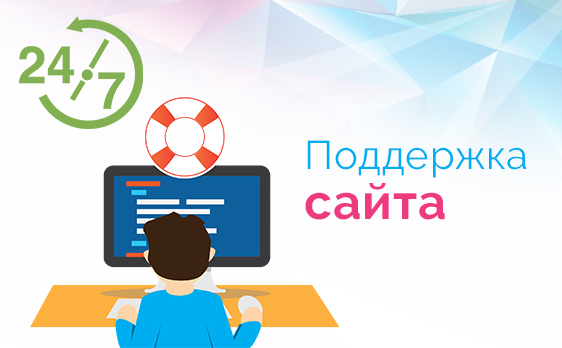Договор поддержка и продвижение вебсайта создание и раскрутка сайтов харько